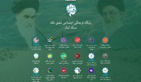 پایگاه فرهنگی اجتماعی شفیق فکه، شبکه ایثار
