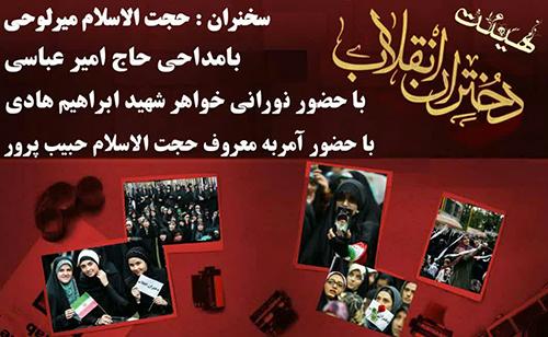 گردهمایی «دختران انقلاب» در یک هیأت