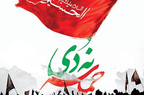 حماسه «نهم دی ماه» در کلام امام خامنهای