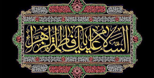 «گوشههایی از سبک زندگی حضرت فاطمه زهرا سلاماللهعلیها»