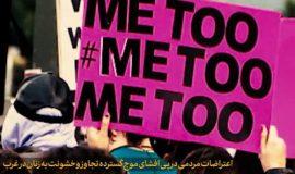 مسیر امن حجاب