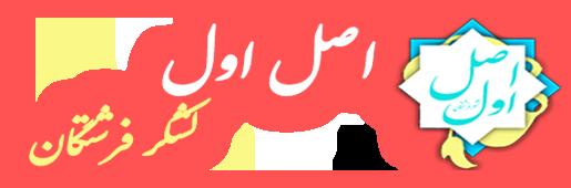 سایت اصل اول، معرفی زنان پیشگام مبارزه برای اسلام و انقلاب